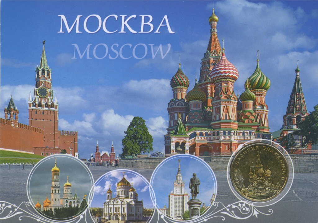 Жетон «Москва» (воткрытке) ММД (Россия)