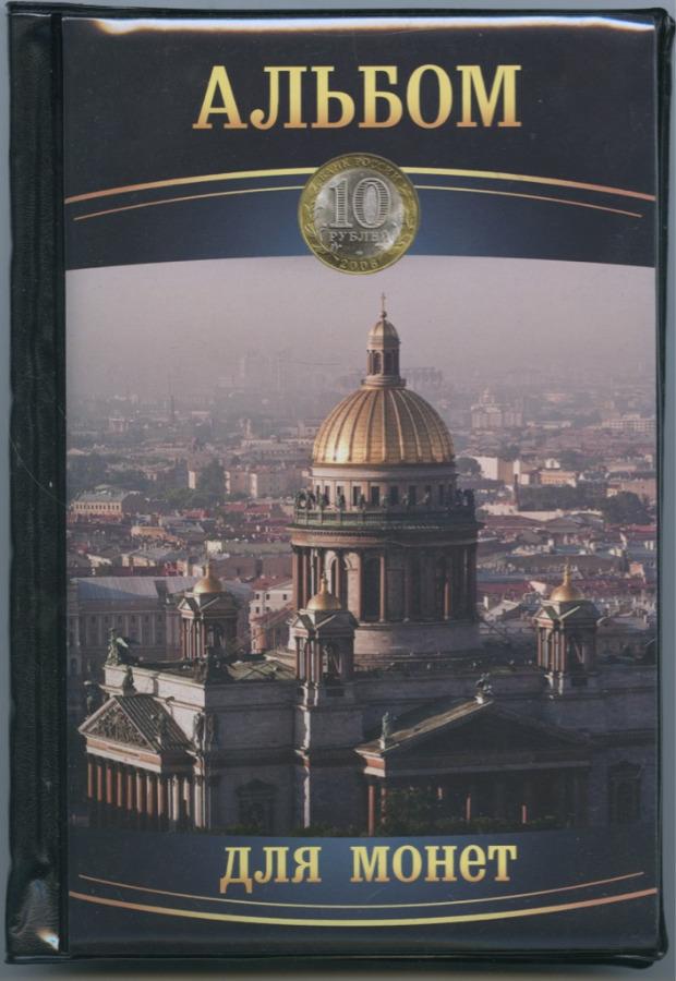 Альбом для монет «Исаакиевский собор» (150 ячеек) (Россия)