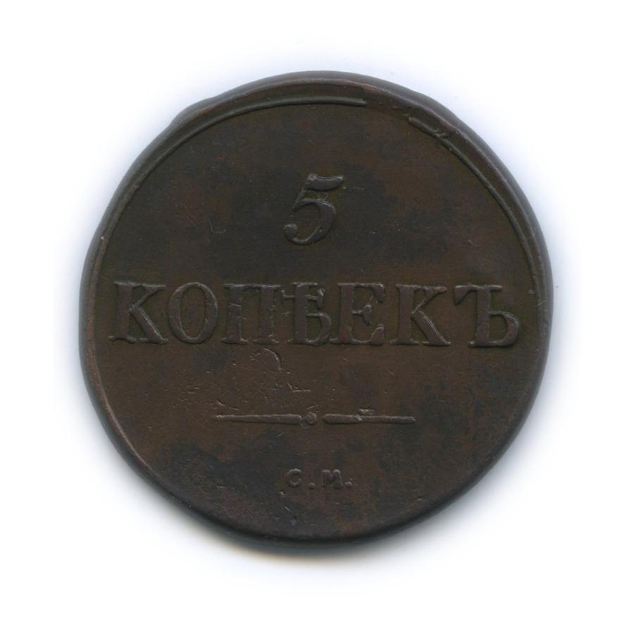 5 копеек 1834 года СМ (Российская Империя)