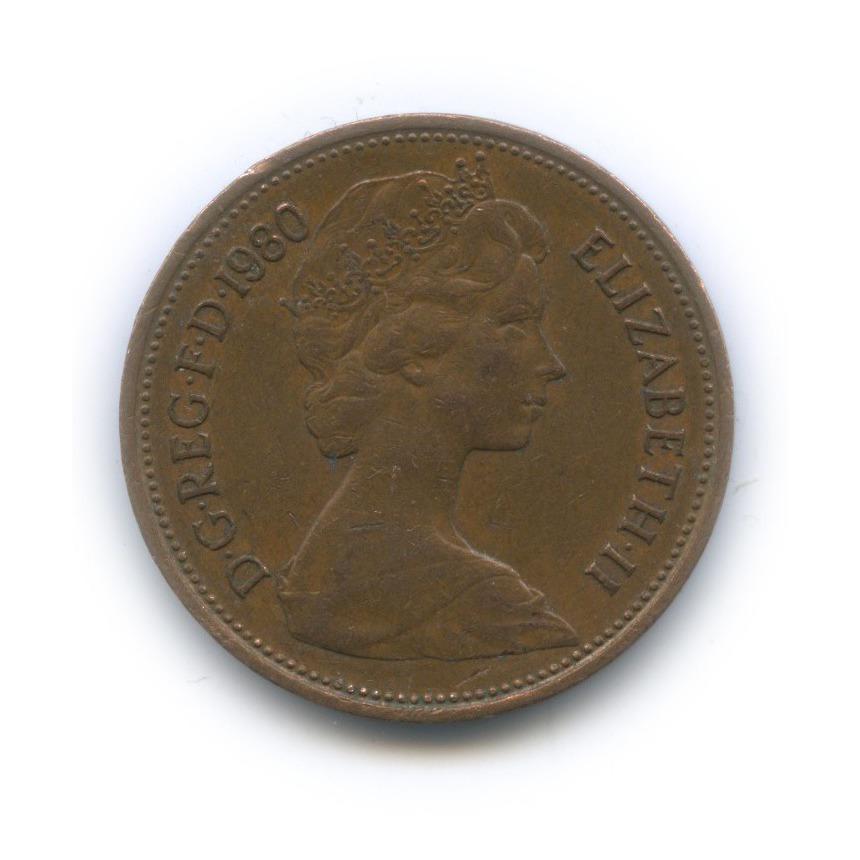 2 новых пенса 1980 года (Великобритания)