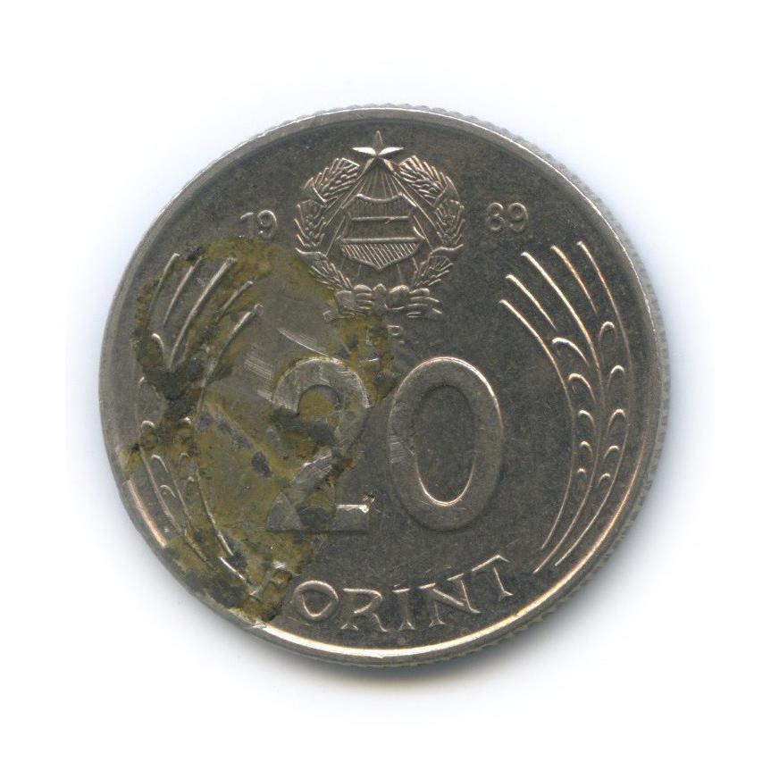 20 форинтов 1989 года (Венгрия)