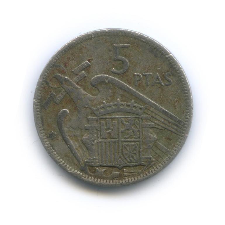5 песет 1957 года 60 (Испания)