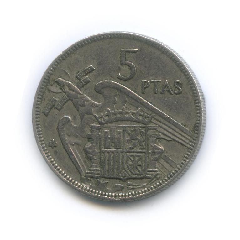 5 песет 1957 года 67 (Испания)