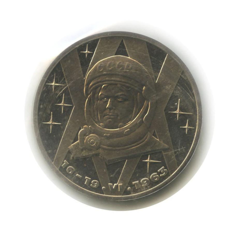 1 рубль — 20 лет содня полёта первой женщины-космонавта В. Терешковой вкосмос (стародел, взапайке) 1983 года (СССР)