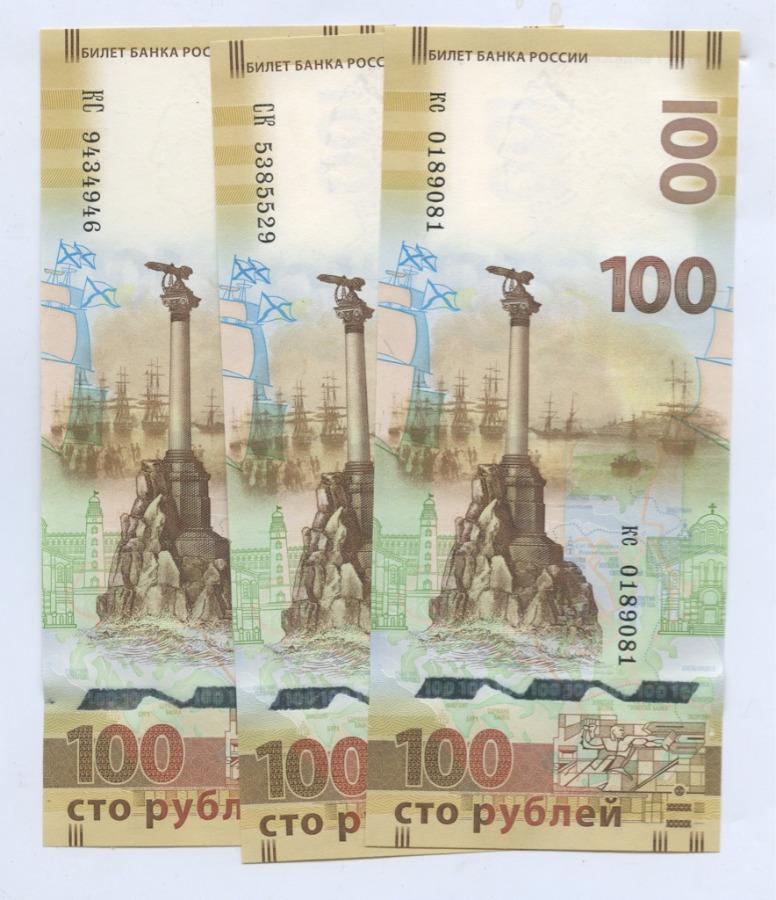 Набор банкнот 100 рублей - Крым и Севастополь (разные серии) 2015 года (Россия)