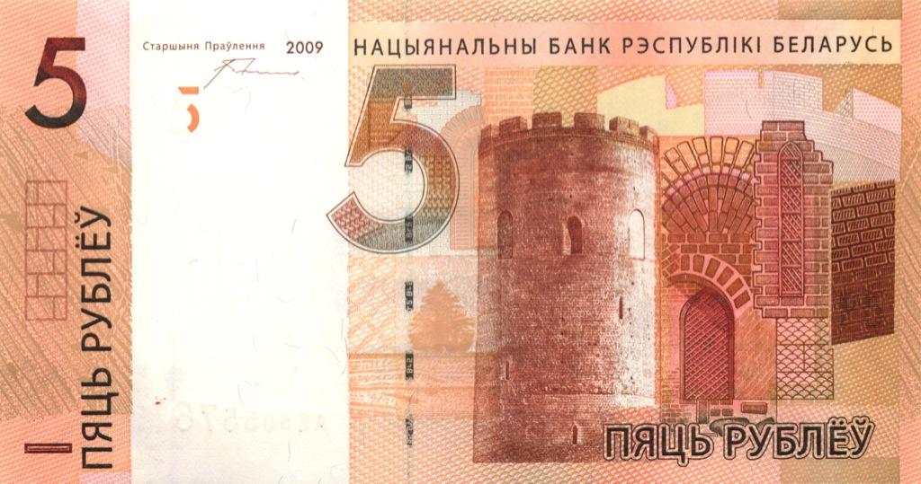 5 рублей 2009 года (Беларусь)