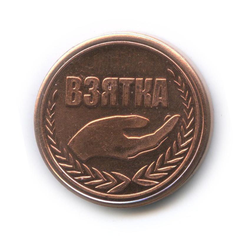 Жетон «Взятка» / «Один миллион рублей»