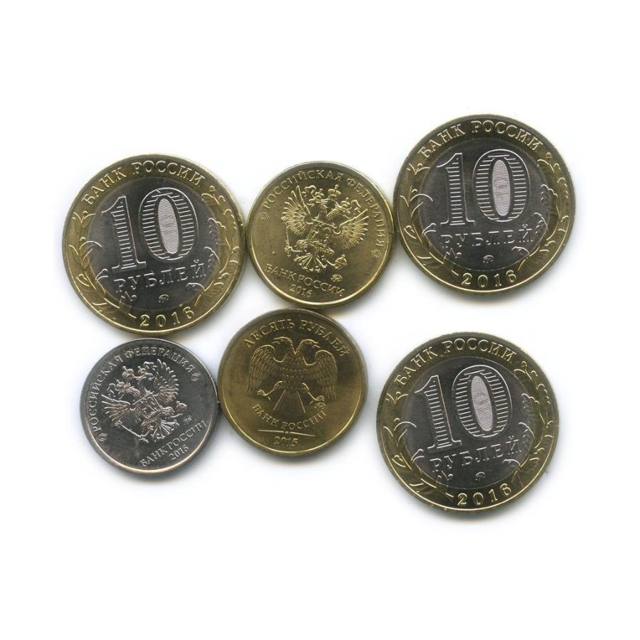 Набор монет России 2015, 2016 (Россия)
