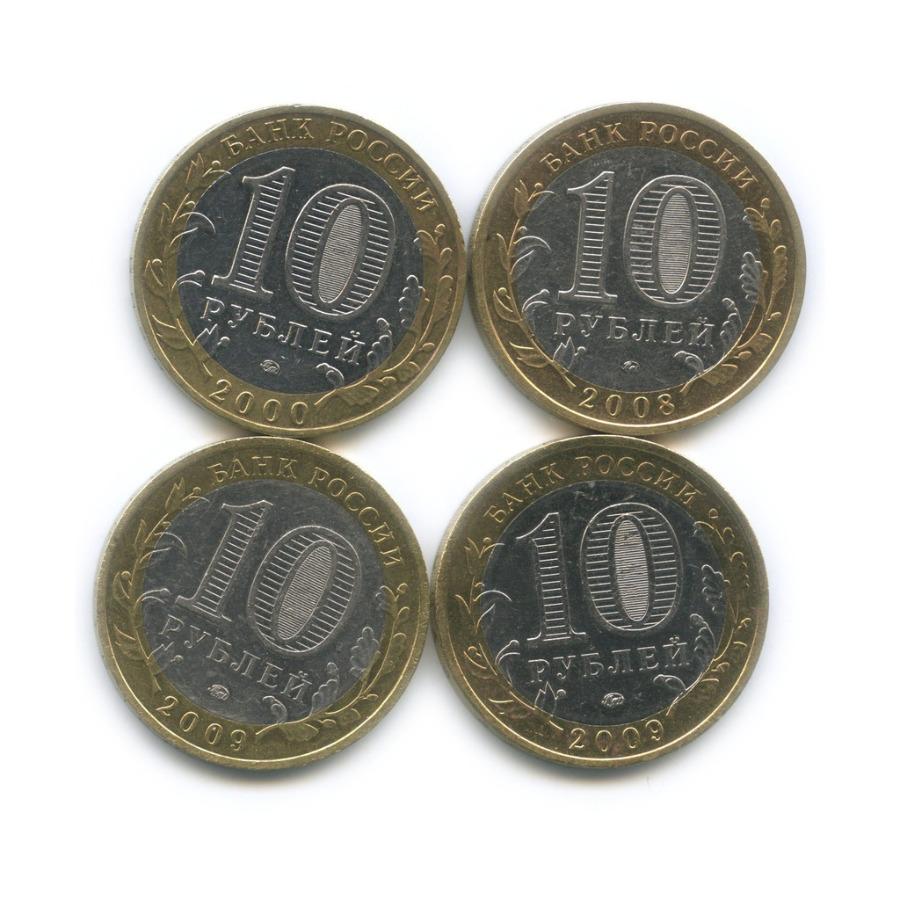 Набор юбилейных монет 10 рублей ММД (Россия)