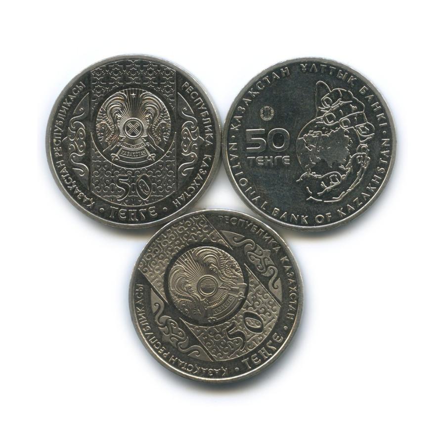 Набор юбилейных монет 50 тенге 2015 года (Казахстан)