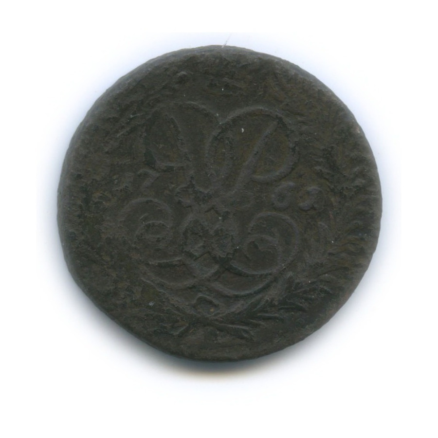 2 копейки 1761 года (Российская Империя)