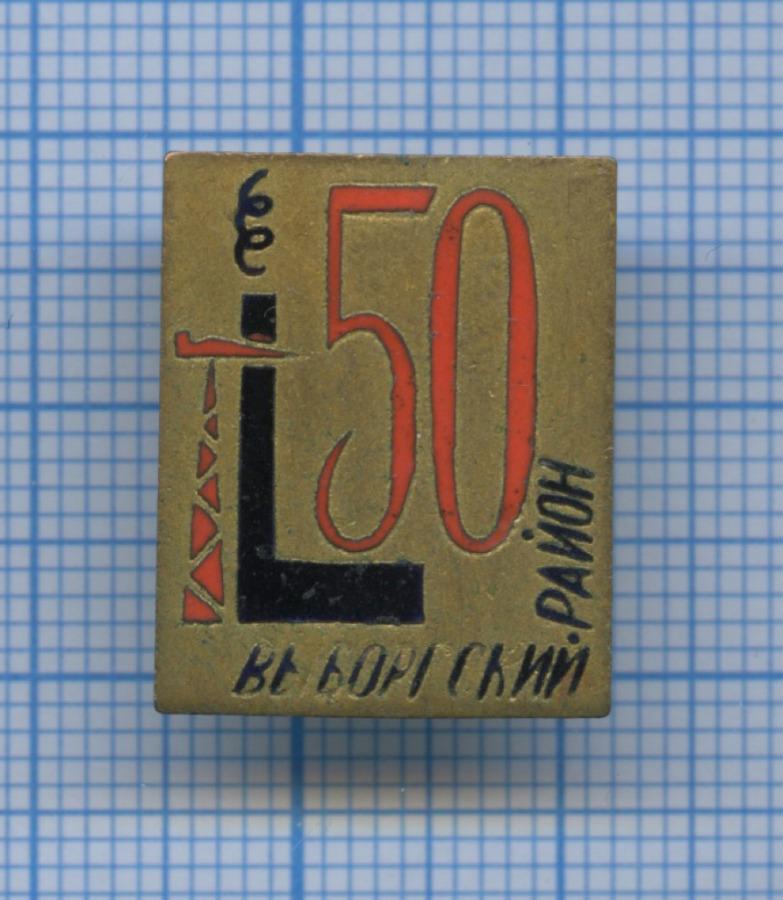 Знак «50 лет Выборгскому району» (СССР)