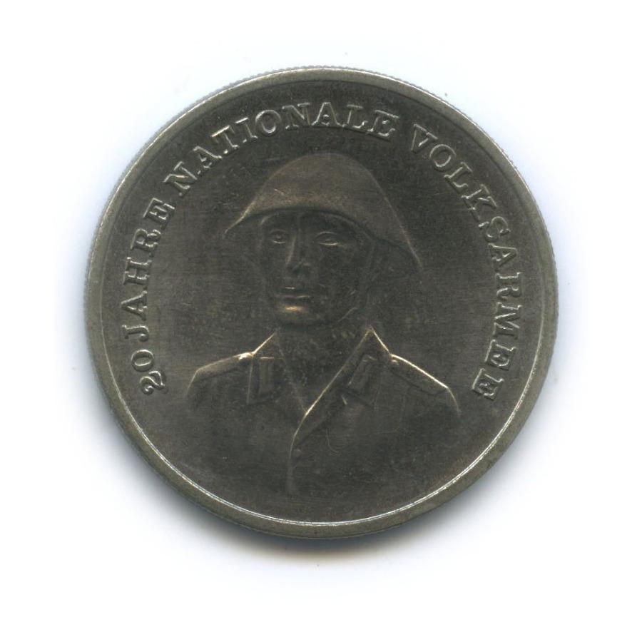 10 марок — 20 лет Национальной Народной Армии 1976 года (Германия (ГДР))