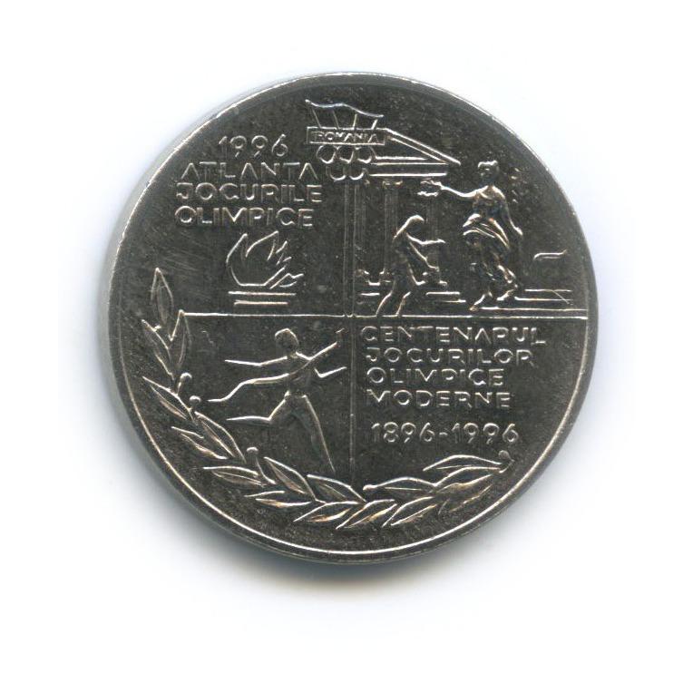 10 лей - Олимпийские игры вАтланте 1996 года (Румыния)