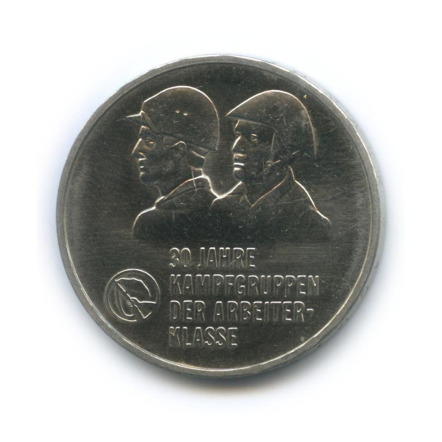 10 марок — 30 лет боевым рабочим дружинам 1983 года (Германия (ГДР))