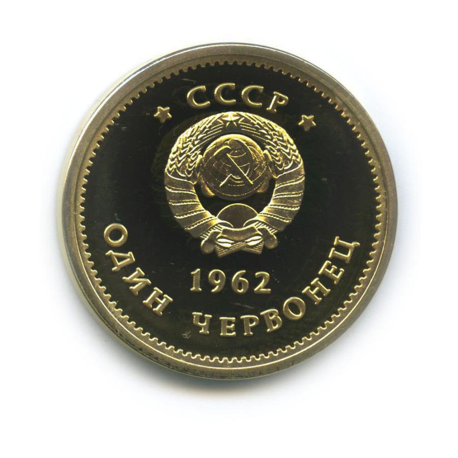 Жетон «1 червонец 1962 - Хрущев»
