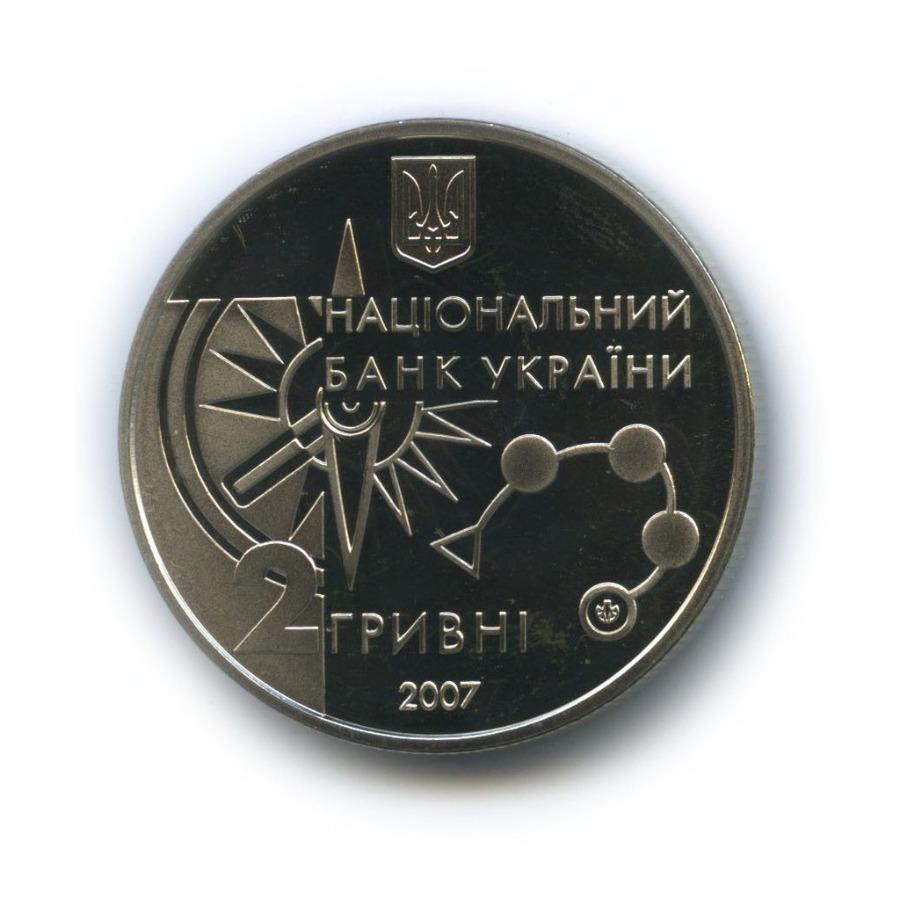 2 гривны — Спорт - Спортивное ориентирование 2007 года (Украина)
