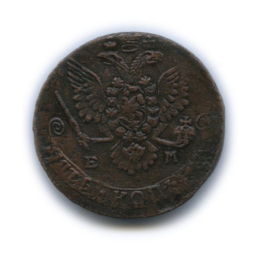 5 копеек (перегравировка) 1781 года ЕМ (Российская Империя)