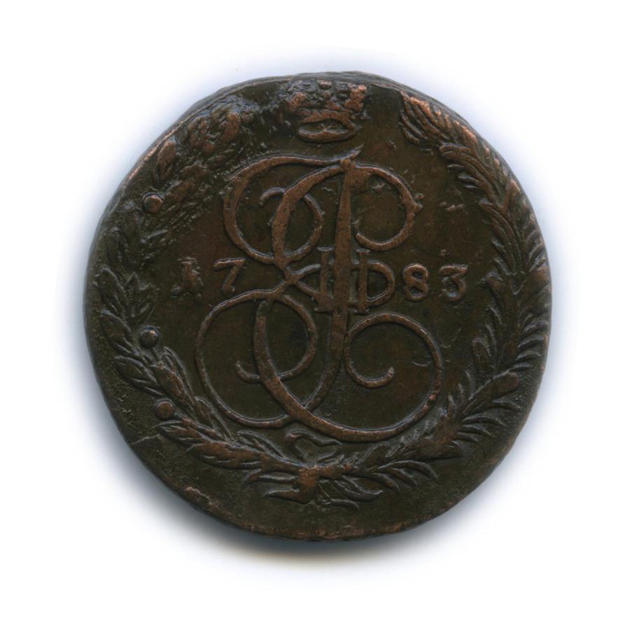 5 копеек 1783 года ЕМ (Российская Империя)