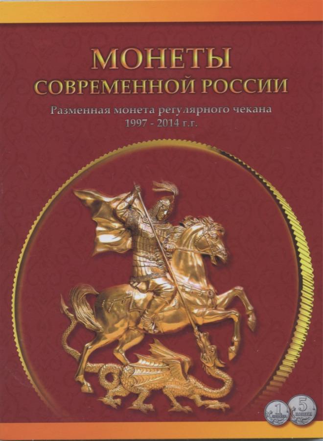 Набор монет вальбоме «Современные копейки» (2014 г.) 1997-2009 (Россия)