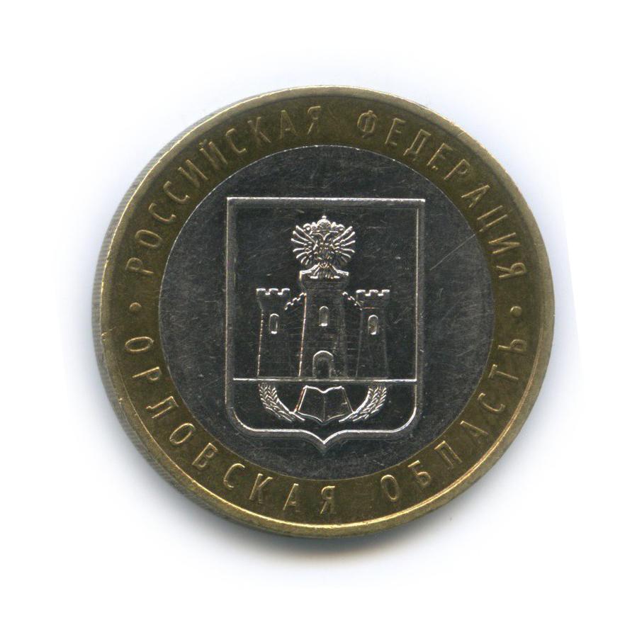 10 рублей — Российская Федерация - Орловская область 2005 года (Россия)