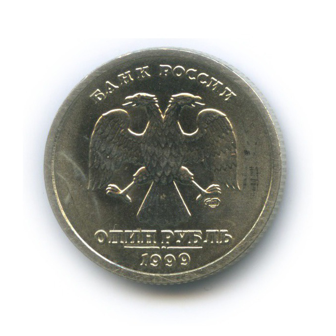 1 рубль — 200 лет содня рождения Александра Сергеевича Пушкина 1999 года СПМД (Россия)