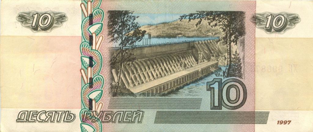 10 рублей (красивый номер) 1997 года (Россия)