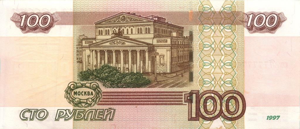 100 рублей (красивый номер) 1997 года (Россия)
