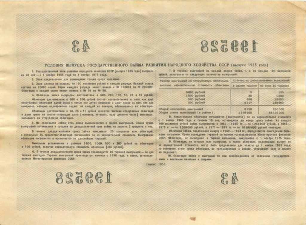 50 рублей (Государственный заем развития народного хозяйства СССР, облигация) 1955 года (СССР)