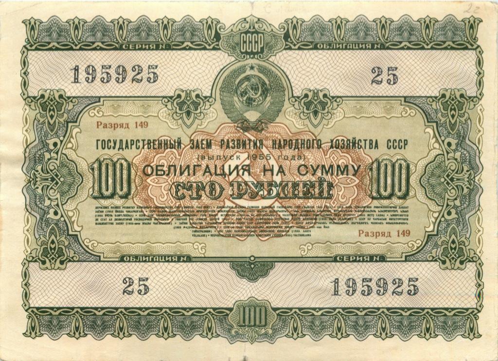 100 рублей (Государственный заем развития народного хозяйства СССР, облигация) 1955 года (СССР)