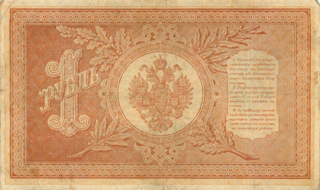 1 рубль 1898 года Шипов, Гольцов (Российская Империя)