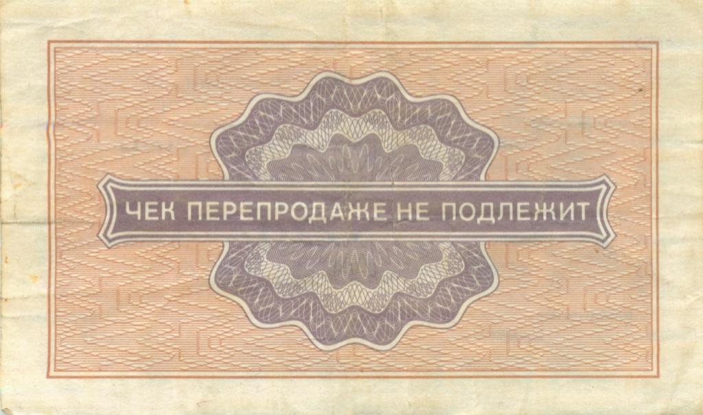 1 копейка (разменный чек на получение товаров «Внешпосылторг») 1976 года (СССР)