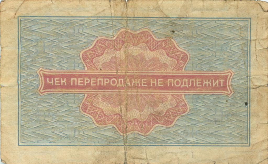 5 копеек (разменный чек на получение товаров «Внешпосылторг») 1976 года (СССР)