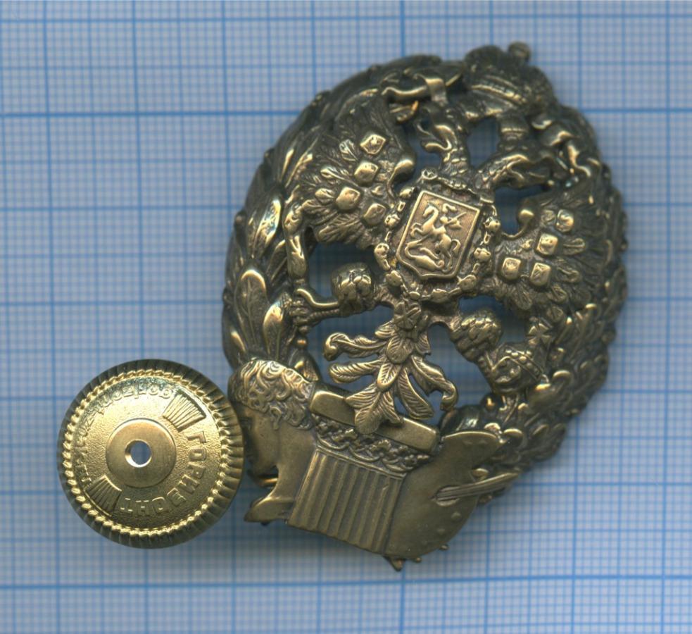 Знак «Герб Российской Федерации» (Российская Империя)