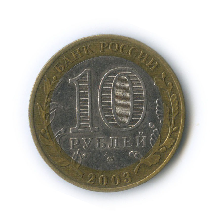 10 рублей — Древние города России - Муром 2003 года (Россия)