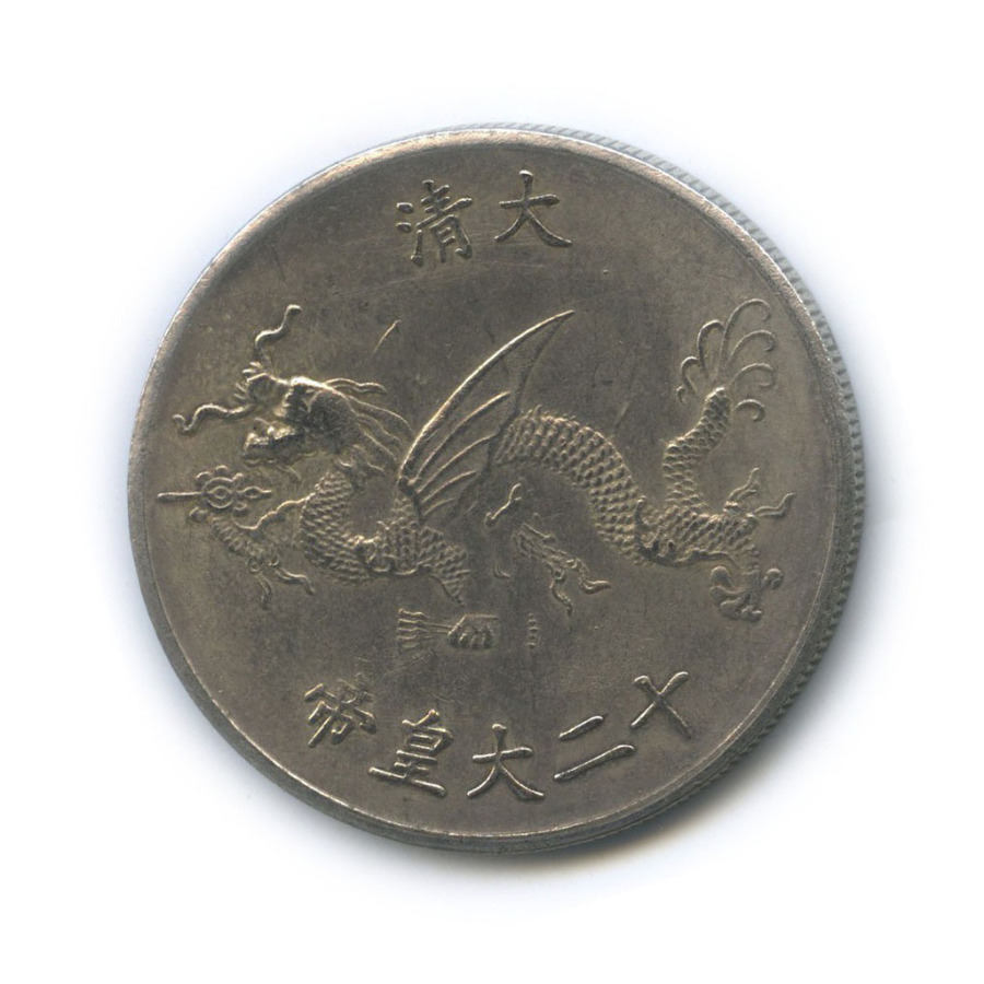 Жетон «Цзяцин 1796-1820 гг.» (Китай)