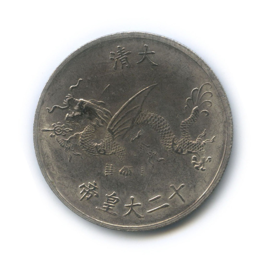 Жетон «Даогуан 1821-1850 гг.» (Китай)