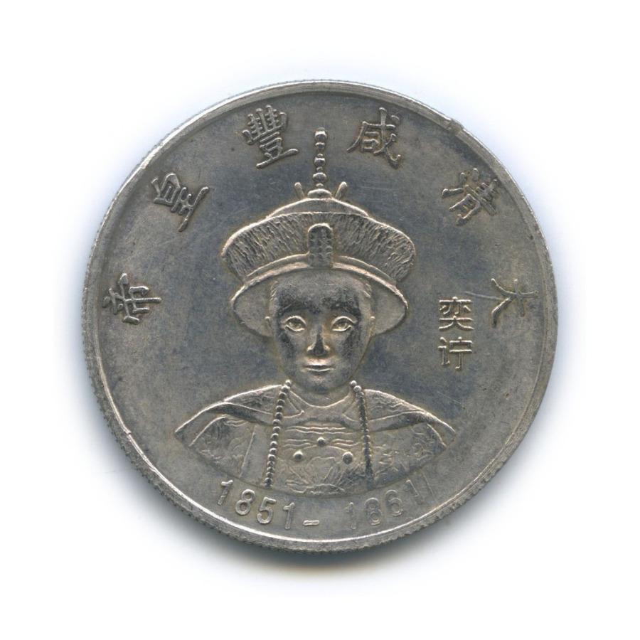 Жетон «Сяньфэн 1851-1861 гг.» (Китай)