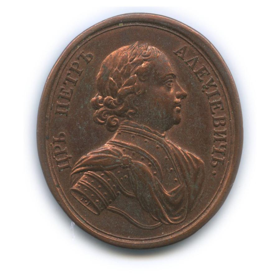 Медаль наградная «Впамять Прутского похода 1711 г.» (41×38 мм)