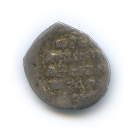 1 копейка - Иван IVГрозный (1533-1584)