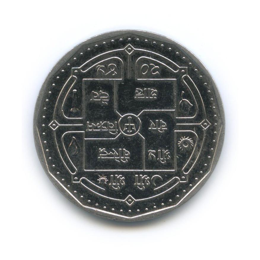 1 рупия (Непал) 1988 года