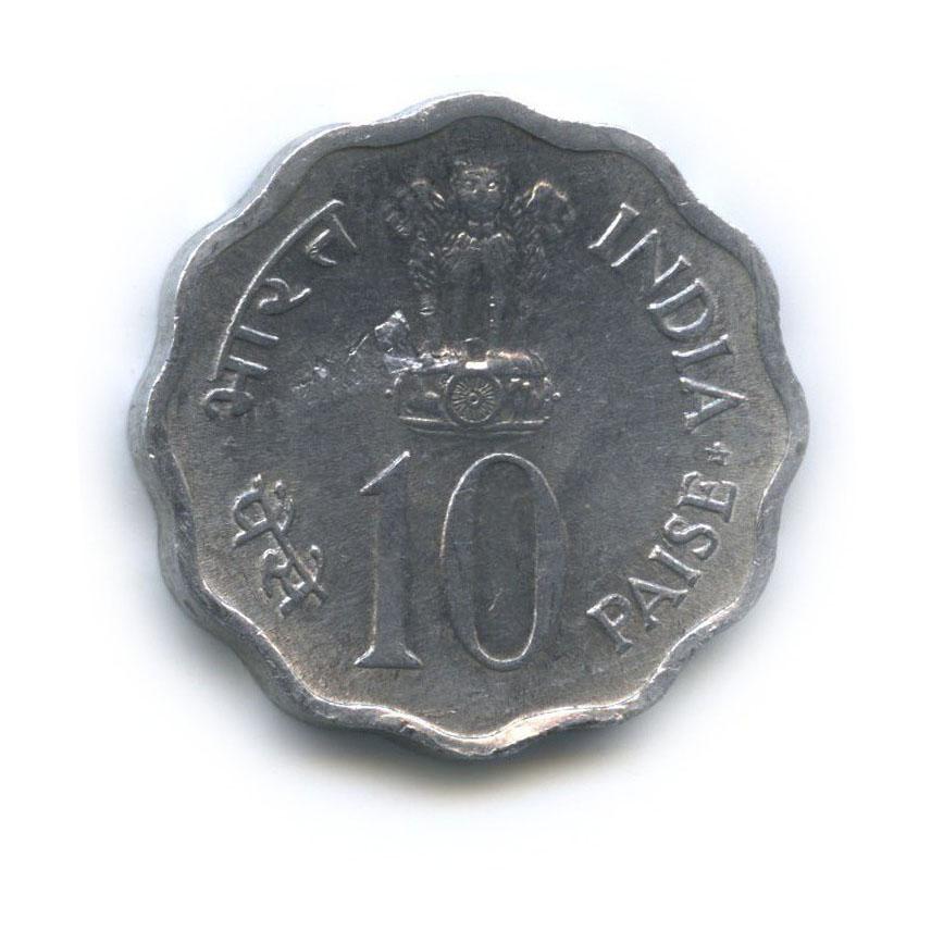 10 пайс — ФАО - Планирование семьи 1974 года ♦ (Индия)