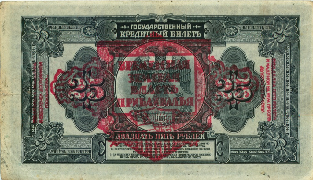 25 рублей (Дальний Восток) 1918 года