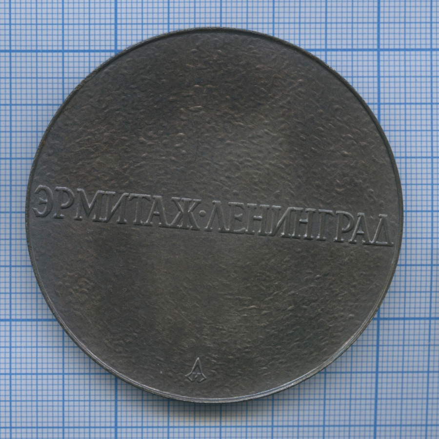 Медаль настольная «Эрмитаж, Ленинград» (клеймо, тяжелый металл, 7 см) (СССР)