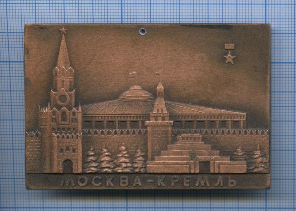 Плакетка «Москва - Кремль» (металл, 8,5×5,7 см) (СССР)