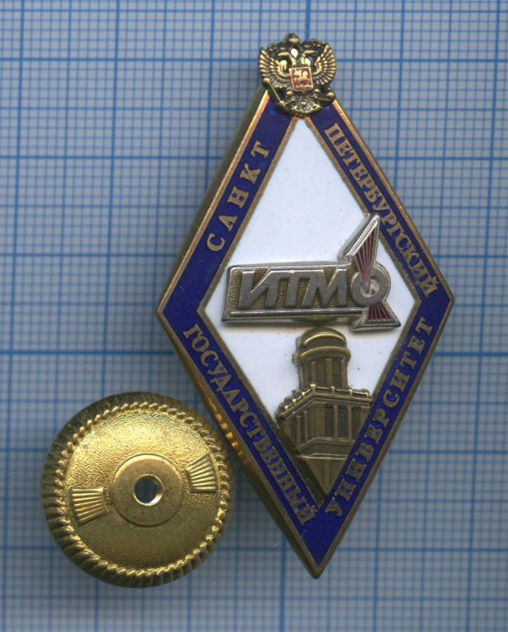 Знак нагрудный «Санкт-Петербургский государственный университет «ИТМО» (тяжелый, эмаль) (Россия)