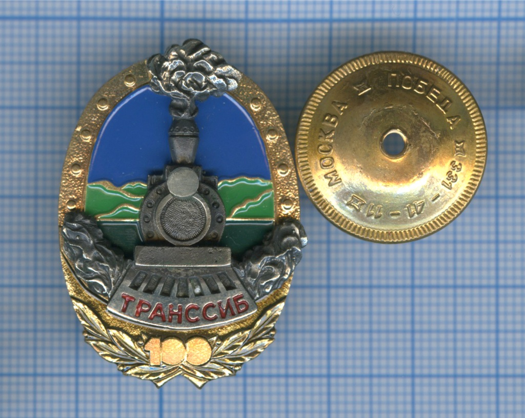 Знак «100 лет ТАНССИБ» (тяжелый, завод «Победа») (Россия)