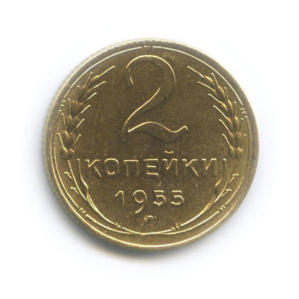 2 копейки 1955 года (СССР)