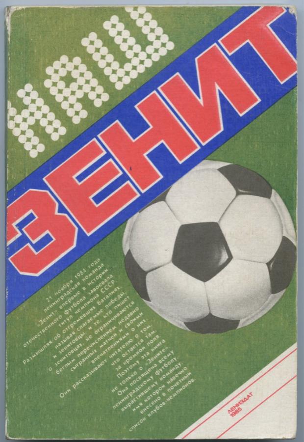 Книга «Наш «Зенит», издательство «Лениздат» (140 стр.) 1985 года (СССР)