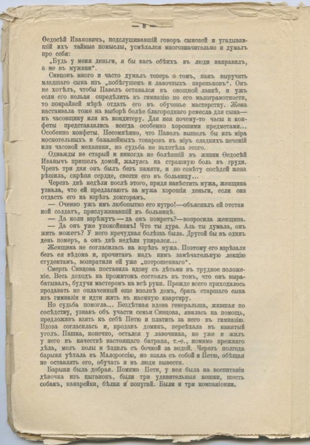 Журнал «Родная речь», XIV книга, Москва 1905 года (Российская Империя)